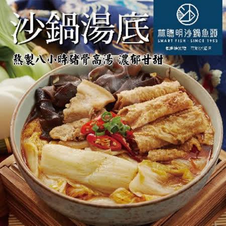 【嘉義林聰明】沙鍋菜湯底獨享包(1000g/袋X2)