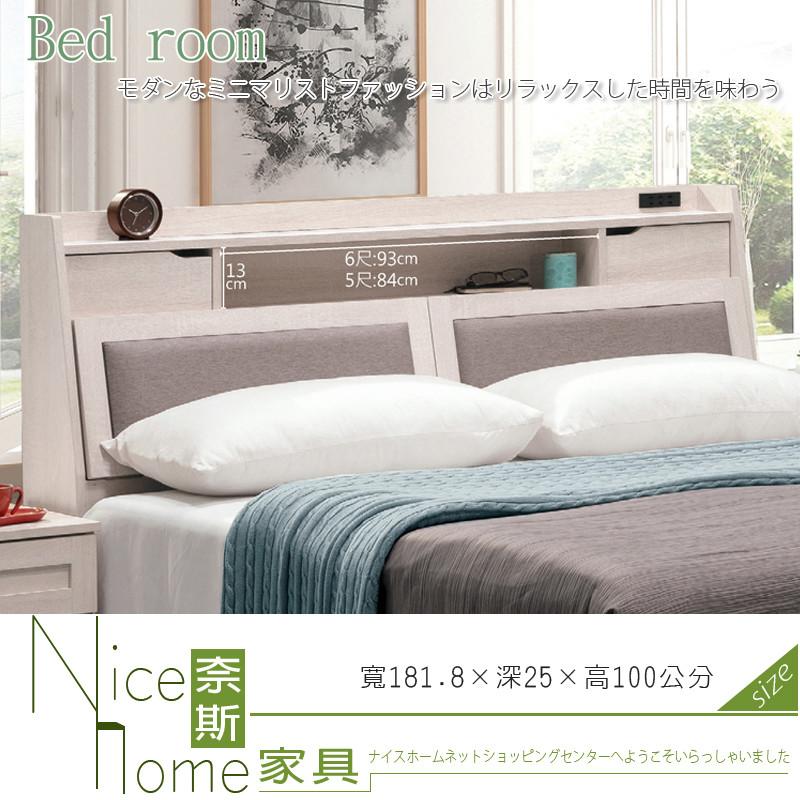 奈斯家具nice240-8-hk 艾瑪莎6尺床頭箱