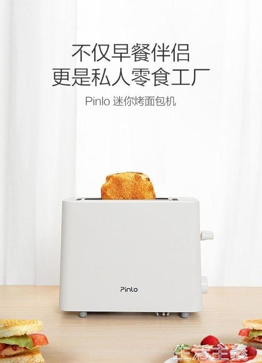 麵包機 Pinlo迷妳烤面包機家用多士爐小型多功能早餐機全自動加熱吐司機 生活主義