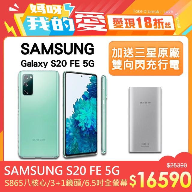 Samsung Galaxy S20 FE 5G (6G/128G)-率真綠