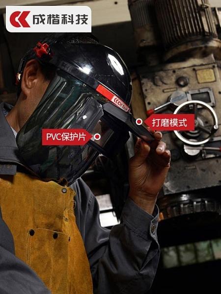 電焊面具 自動變光電焊面罩頭戴式焊工焊帽焊接氬弧焊燒焊防烤臉防護眼鏡 優拓