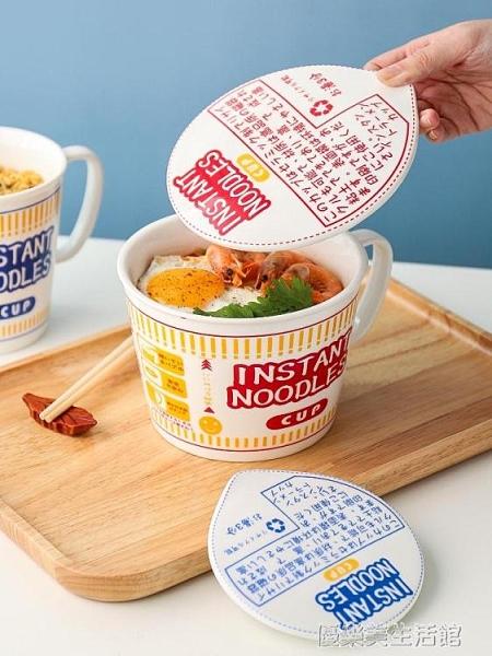 日式泡面碗陶瓷帶蓋大碗拉面碗創意個性家用易清洗方便面碗泡面杯 【優樂美】