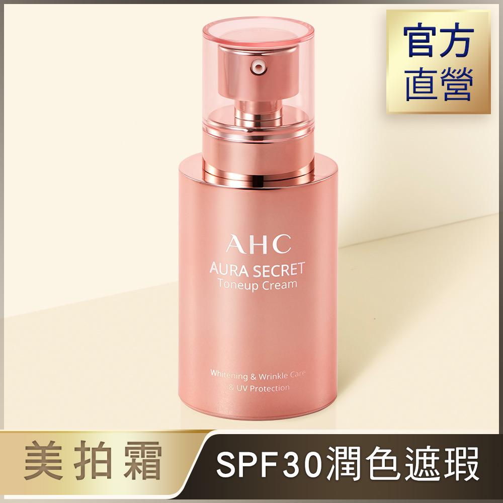 AHC 粉嫩光澤美拍霜 SPF30/PA++ 30g