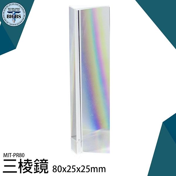 《利器五金》實驗器材 光學玻璃物理萬花筒 鏡子筆加工光學三菱鏡MIT-PR80 玻璃三菱鏡