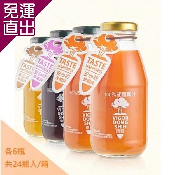 VDS活力東勢 活力舞彩胡蘿蔔綜合蔬果汁(任選) 24瓶/箱【免運直出】