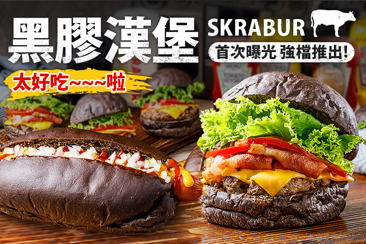 【台北】SKRABUR黑膠漢堡 #GOMAJI吃喝玩樂券#電子票券#美食餐飲