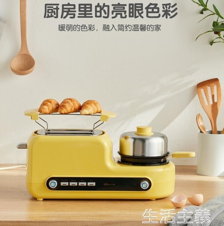 麵包機 小熊烤面包機家用片多功能早餐小型三合一多士爐壓全自動土吐司機 生活主義