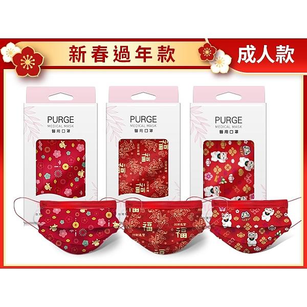 PURGE 普潔 醫用口罩(10入) 新春過年系列 款式可選【小三美日】MD雙鋼印(預計7-10天出貨)