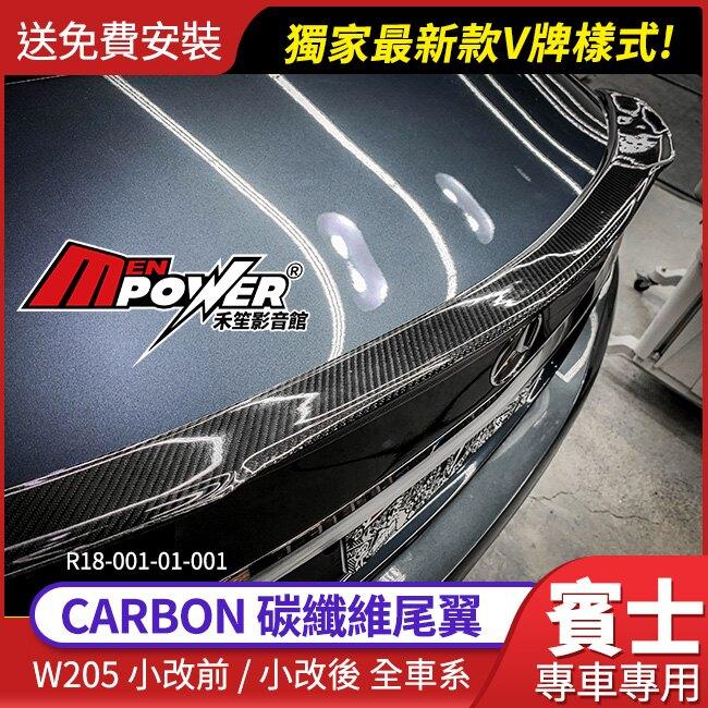 【送免費安裝】BENZ W205 CARBON尾翼 最新V牌樣式 3D正碳纖維尾翼【禾笙影音館】