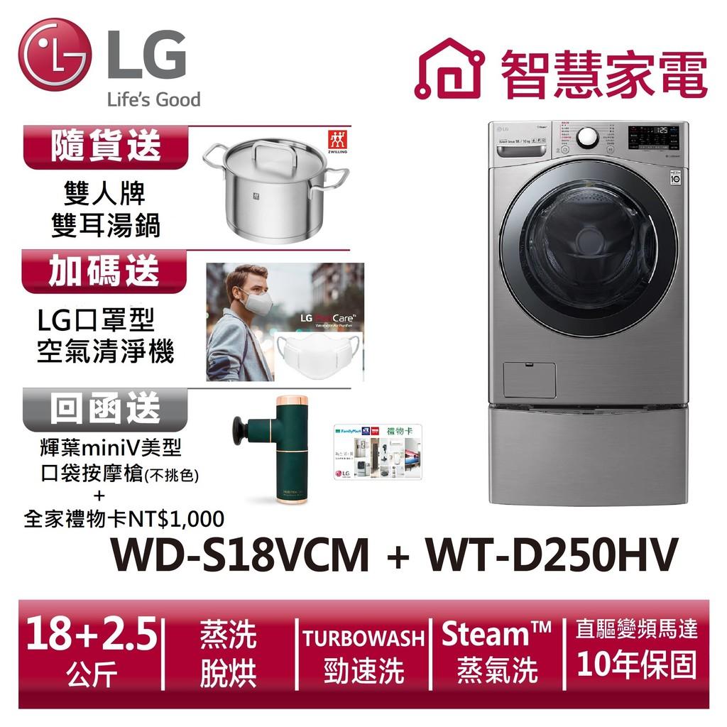 LG樂金 WD-S18VCM+WT-D250HV(蒸洗脫烘)18+2.5公斤送銀離子被、口罩型空氣清淨機、樂美雅餐具