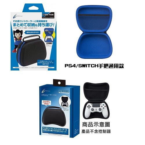Cyber日本原裝 PS4手把控制器專用 手把收納包 控制器保護殼 硬殼包 攜帶包【魔力電玩】