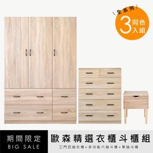 【Hopma】歐森精選衣櫃斗櫃組(3件組)淺橡木