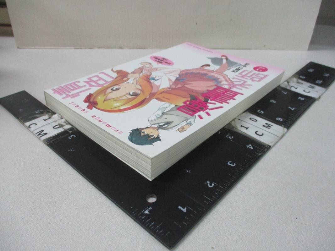 【書寶二手書T1/言情小說_CTB】情色漫畫老師 (2)-妹妹和世界上最有趣的小說_伏見