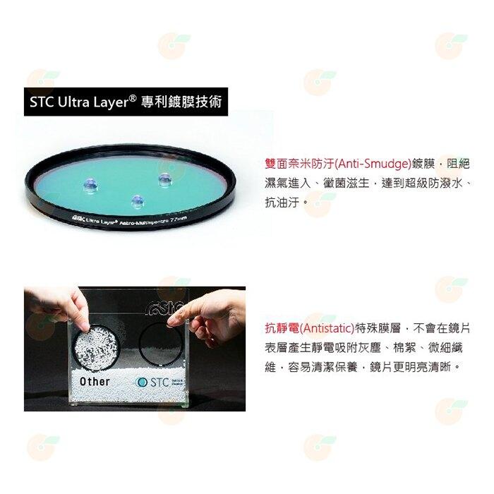 送蔡司拭鏡紙10包 台灣製 STC Astro Multispectra 77mm 多波段干涉式光害濾鏡 天文 有保固