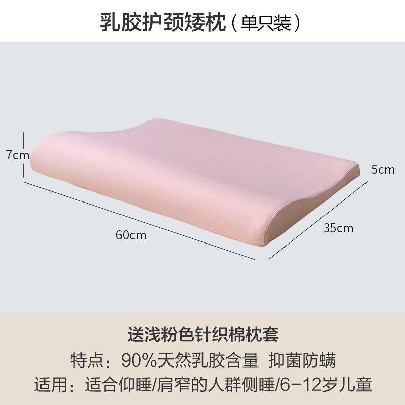 乳膠枕 枕頭 乳膠枕頭低薄超薄款矮枕芯助睡眠低平軟枕一對雙人『cyd1441』