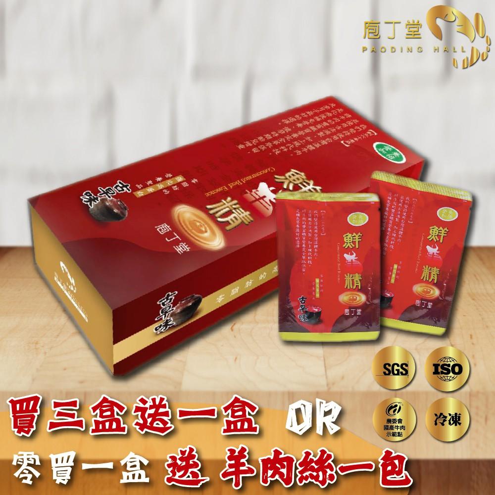 【清真市集】滴牛肉精/冷凍-盒裝10包入(庖丁堂Paoding Hall)