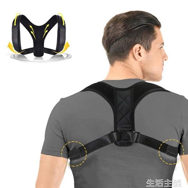 矯正帶 駝背矯正帶男專用高低肩聳肩圓肩矯正帶駝背矯正帶防駝背矯正器 生活主義