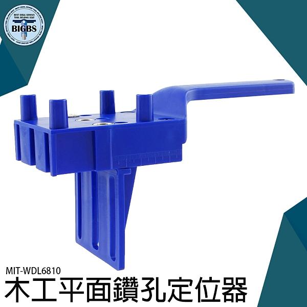 鑽孔導向定位器木工工具配件木榫 木釘 鑽孔 打孔 木板連接 拼板可調 MIT-WDL6810 打孔器輔助安裝
