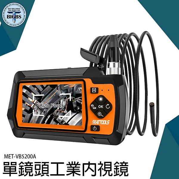 管道攝像機 高畫質攝影頭 IP67防水 機械探測 MET-VB5200A 高清防水管道工業內窺鏡 攝像探頭