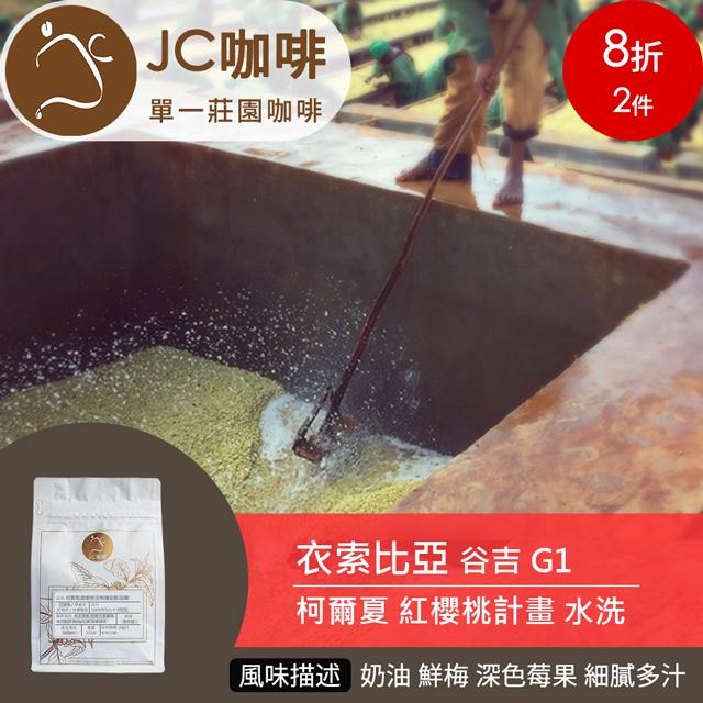 衣索比亞 谷吉 柯爾夏 紅櫻桃計畫 G1 水洗 - 咖啡豆 半磅 【JC咖啡】 送-莊園濾掛1入 - 莊園咖啡 新鮮烘焙