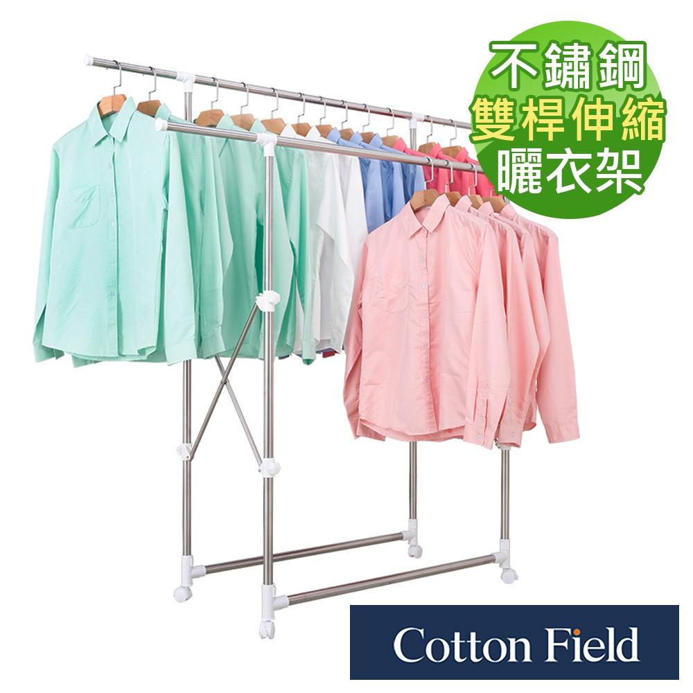 棉花田不鏽鋼雙桿伸縮曬衣架