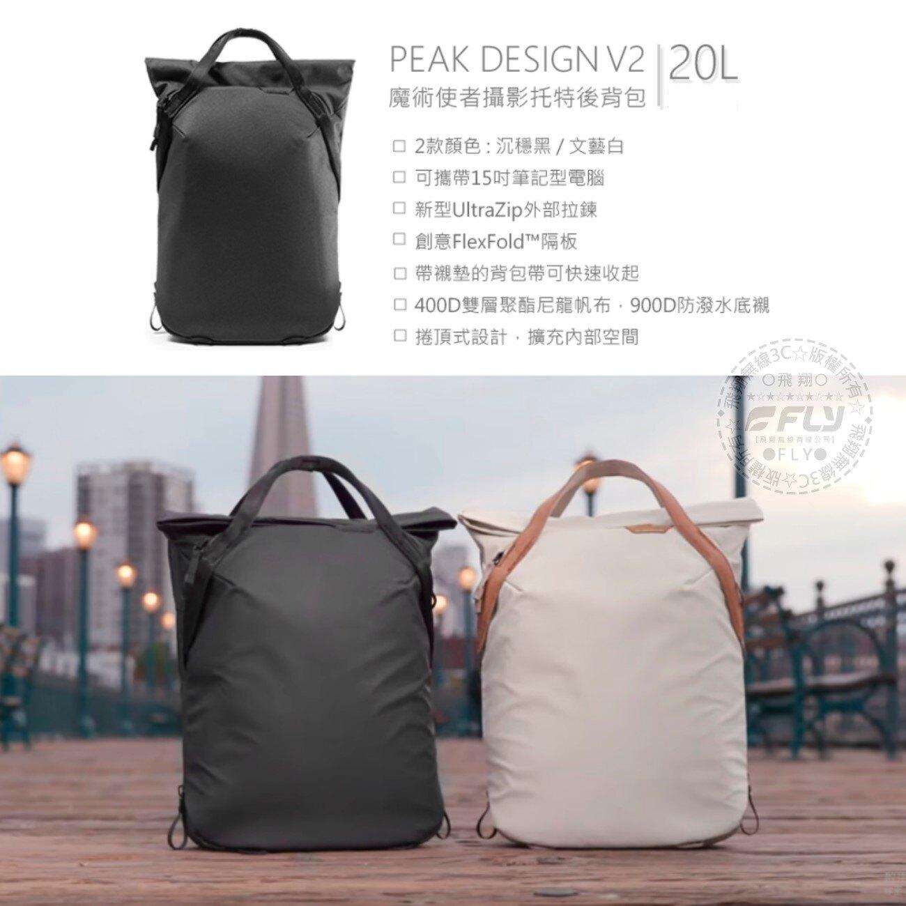 《飛翔無線3C》PEAK DESIGN V2 魔術使者攝影托特後背包 20L◉台灣公司貨◉單眼相機包◉雙肩後背包