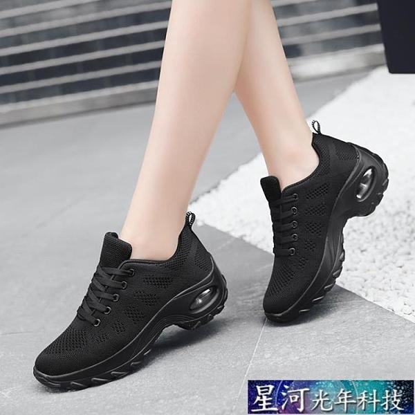 搖搖鞋 搖搖鞋女秋季透氣網面女鞋黑色工作鞋軟底防滑氣墊厚底女鞋子 星河光年