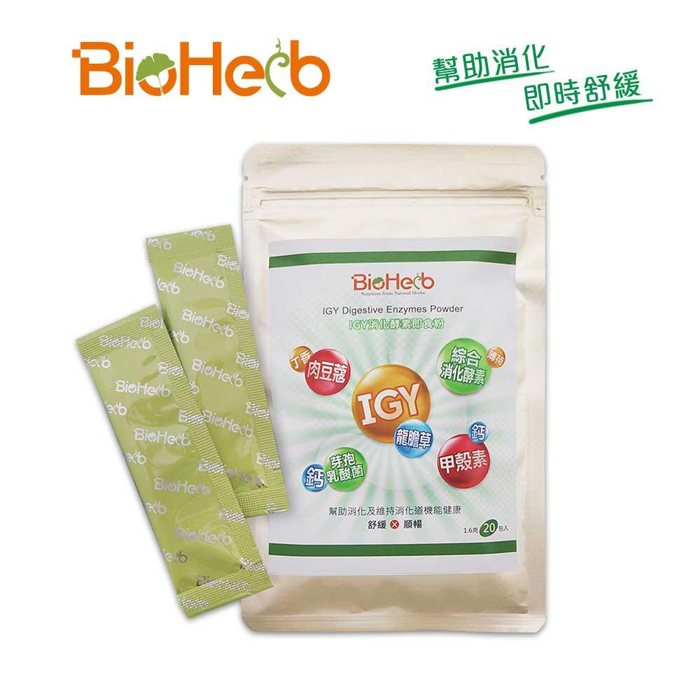 BioHerb-美國專利IGY消化酵素即食粉(20包/袋)