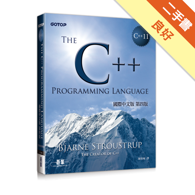 The C++ Programming Language國際中文版 第四版[二手書_良好]4851