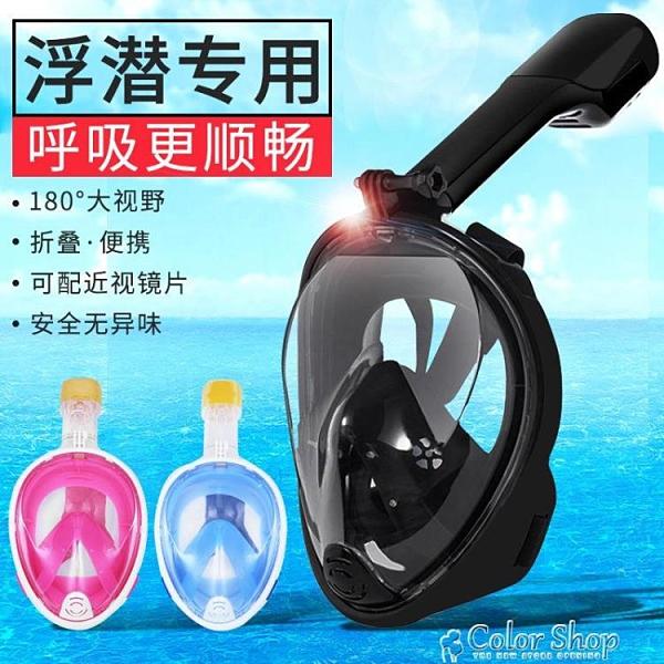 潛水鏡成人浮潛面罩水下呼吸器游泳眼鏡兒童泳鏡潛水裝備潛水面罩 快速出貨