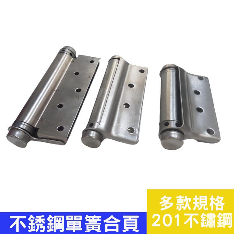 3寸 一組兩片鋁門用後鈕 hi052-s3 單開 白鐵自由鉸鍊自動後鈕 不鏽鋼 附螺絲