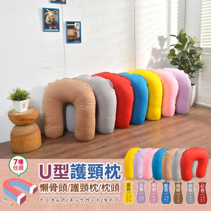 【班尼斯】台灣製可拆洗【頸椎U型枕】懶骨頭/護頸枕/腰靠枕/枕頭/抱枕