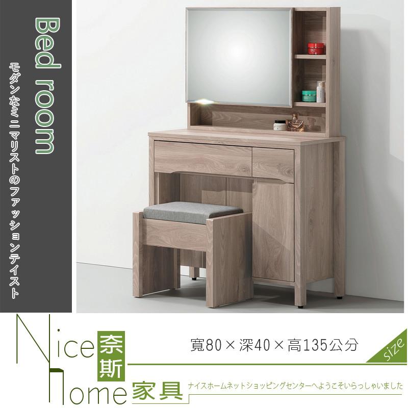 奈斯家具nice242-9-hk 朵拉2.65尺鏡台/含椅