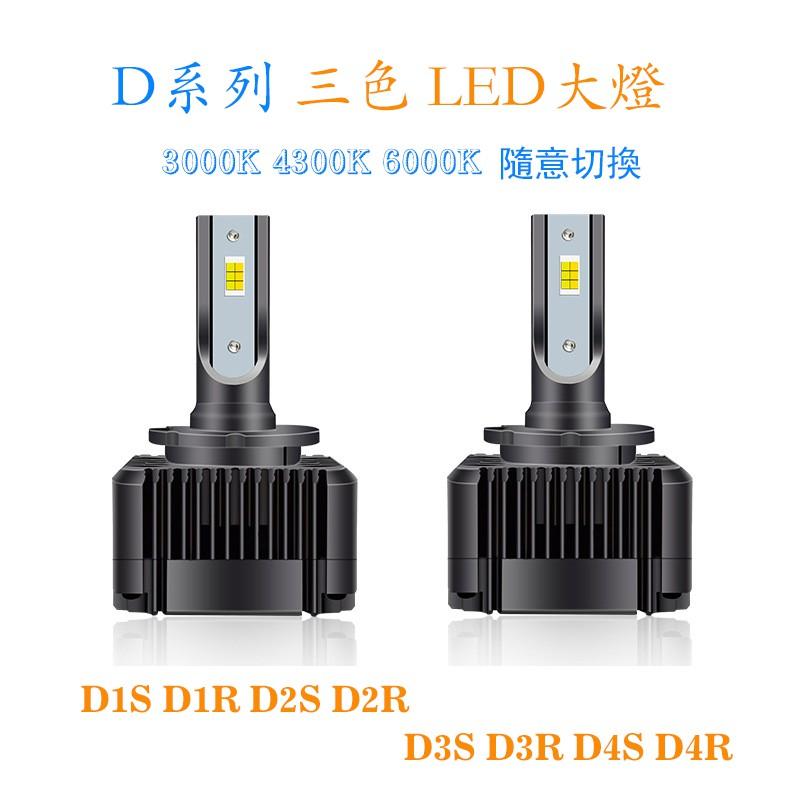 【AUTOTNT】保固一年 汽車 三色 LED 大燈 D1S D2S D3S D4S D1R D2R D3R D4R