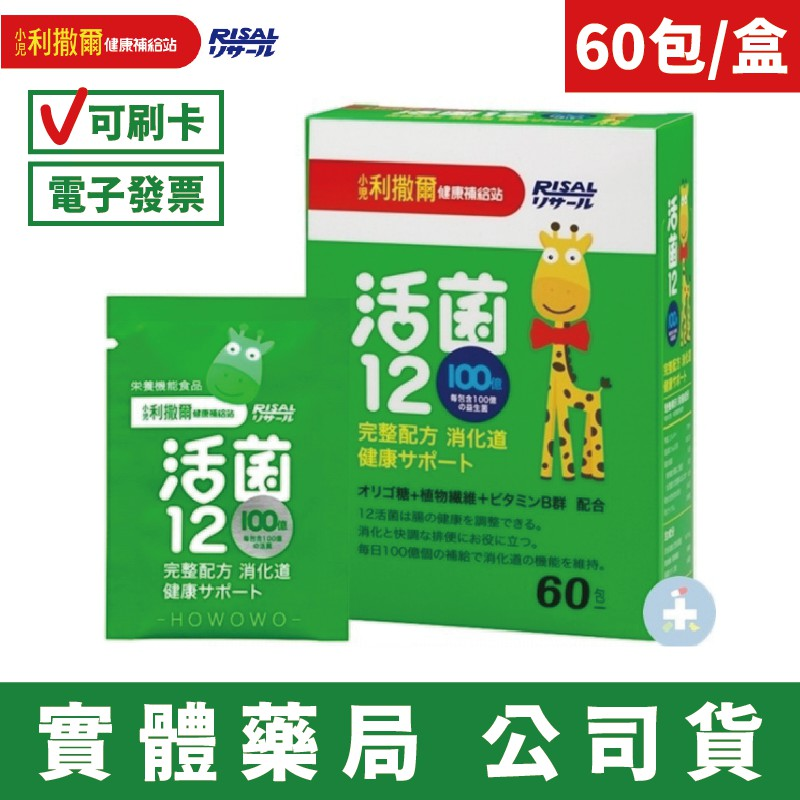 小兒利撒爾-健康補給站 活菌12(60包) 禾坊藥局親子館