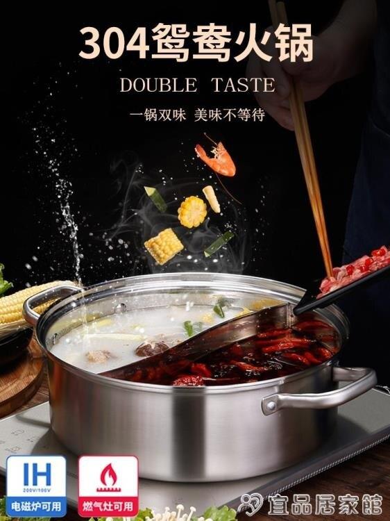 火鍋 鴛鴦鍋電磁爐專用加厚304不銹鋼家用涮鍋湯鍋火鍋盆2-10人火鍋鍋 宜品