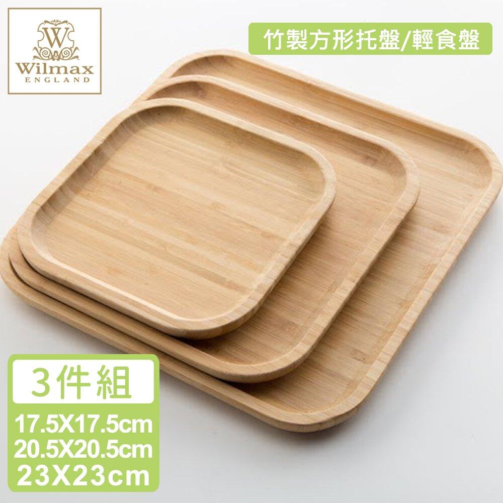 【英國 WILMAX】竹製方形托盤/輕食盤超值3入組