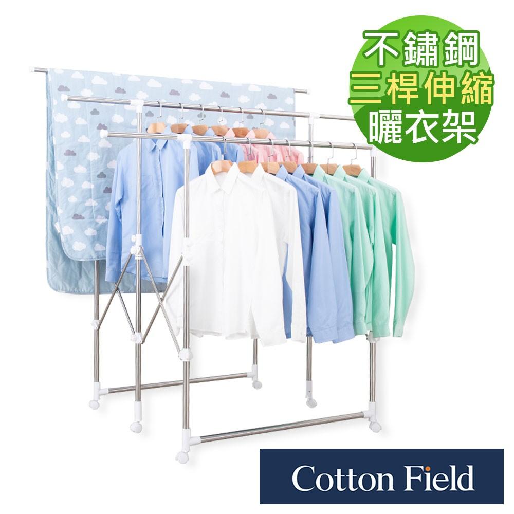 棉花田不鏽鋼三桿伸縮曬衣架