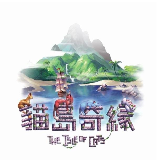 貓島奇緣 The Isle of Cats 大全套組合優惠 主遊戲加雙擴充送四包專屬牌套 繁體中文版 正版桌遊