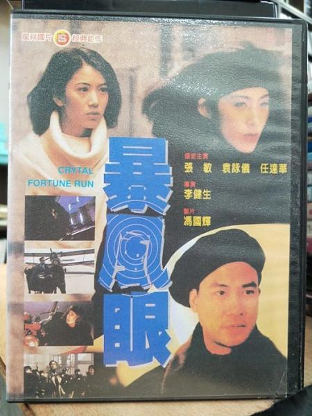挖寶二手片-0B02-353-正版DVD-華語【暴風眼】-張敏 袁詠儀 任達華(直購價)