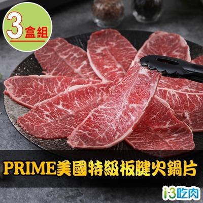 愛上吃肉 PRIME美國特級板腱火鍋片3盒組(200g±10%/盒)