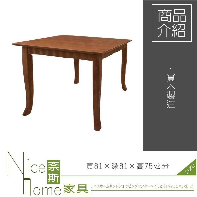 奈斯家具nice942-2-hk 歐式方桌