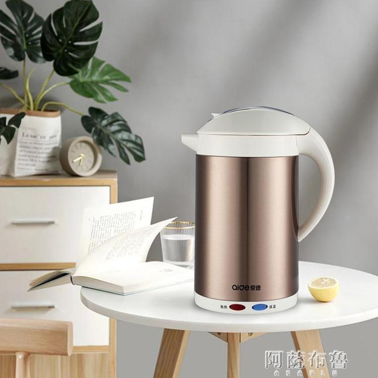 熱水壺 愛德電熱水壺家用小功率保溫一體恒溫熱水壺自動大容量開水燒水壺 阿薩布魯