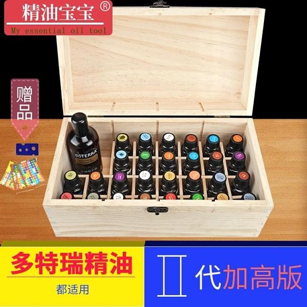 精油收納箱 32格精油收納木盒 15ML盒子精油瓶實木 木制箱瑞特收納盒木箱加厚 風馳