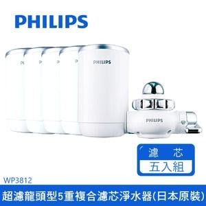 Philips飛利浦龍頭型5重過濾原裝淨水器WP3812+濾芯多4件