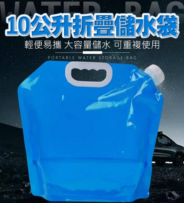 (3個一組)10公升折疊儲水袋