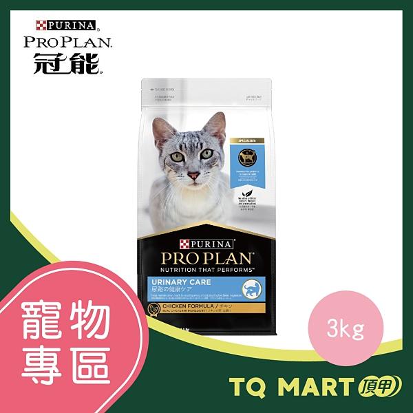 冠能成貓泌尿保健配方3kg【TQ MART】