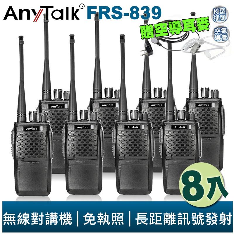 【AnyTalk】FRS-839 贈空導耳麥 8入 遠距離 業務型 無線電對講機 車隊 露營 保全 NCC認證 免執照