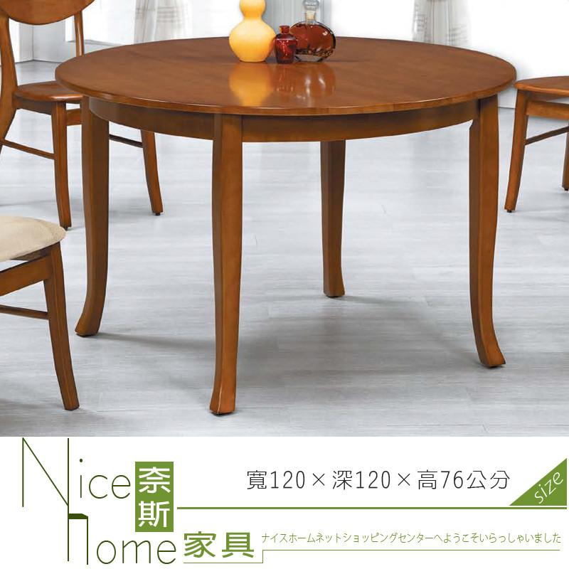 奈斯家具nice941-1-hk 4尺柚木色圓桌 (18t05)