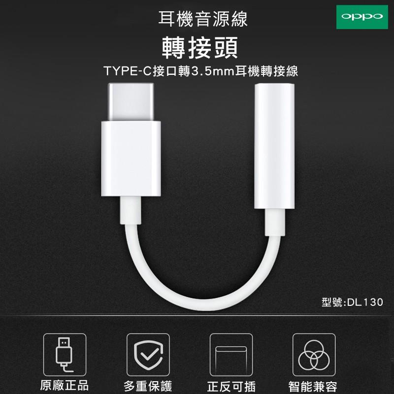 【OPPO歐珀嚴選】TypeC轉3.5mm接口 音源接轉線 支持RENO等系列手機